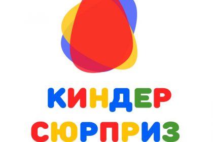 Комплексная общеразвивающая программа Киндер - Сюрприза 2019 - 2023